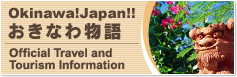 Okinawa!Japan!! おきなわ物語 Official Travel and Tourism Information
