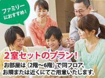 ダブル+シングルorダブル+ダブル/・2室セット☆プラン