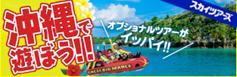 沖縄で遊ぼう