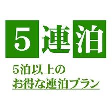 【12月・1月限定】5連泊プラン登場!!!