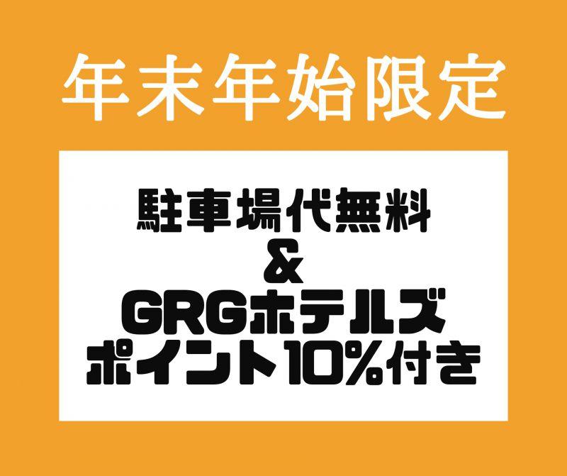 年末年始限定!GRGホテルズポイント10%♪駐車代無料プラン■朝食付き■