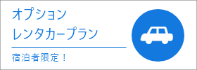 オプションレンタカープラン 宿泊者限定!「楽しみ方ガイド」